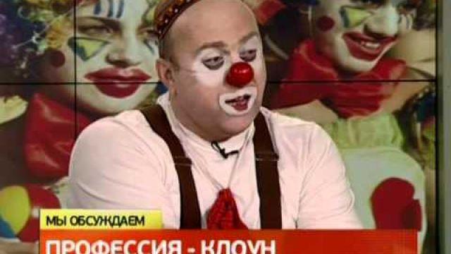Интервью - Профессия клоун