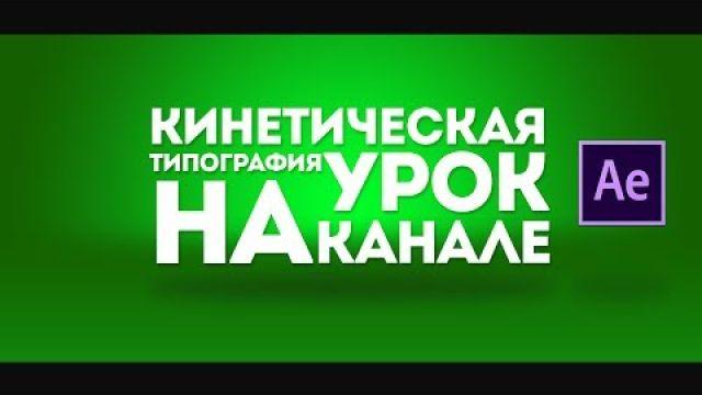 Кинетическая типографика в After Effects. TypeMonkey