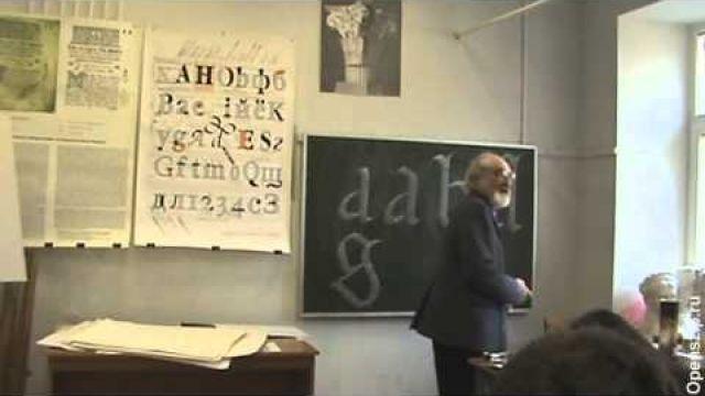 Лекция по истории шрифта и каллиграфии