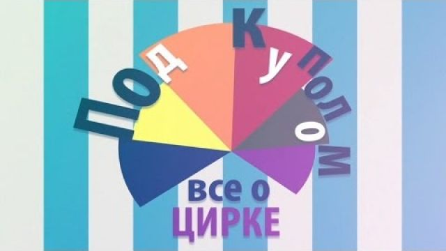Все о Цирке - Колесо Смерти