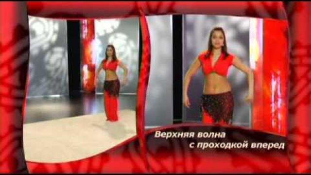 Восточный танец для начинающих. Урок 3