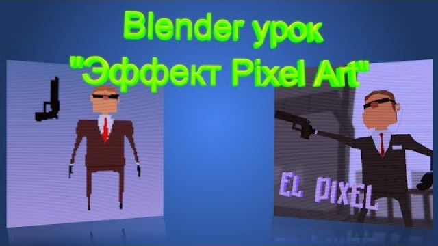 """Эффект Pixel Art"" средствами Blender"